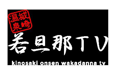 城崎温泉 若旦那TV